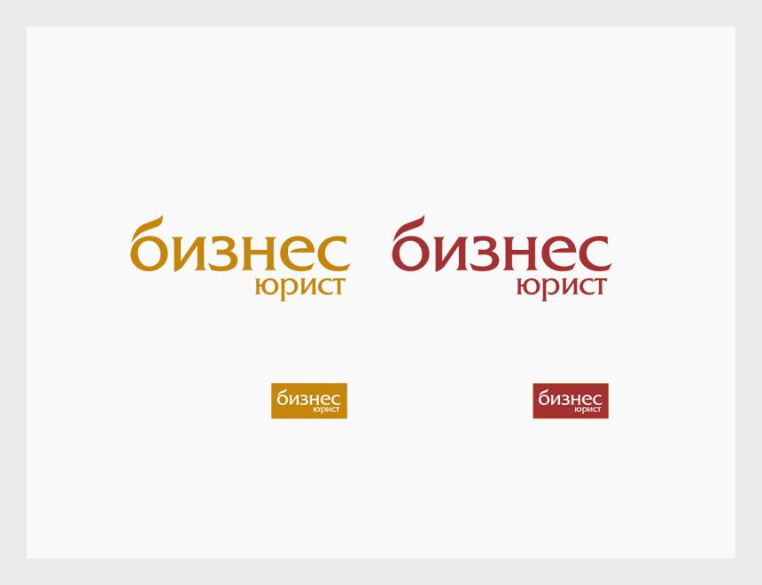 """Логотип """"Бизнес Юриста"""""""
