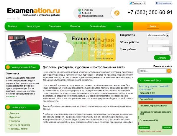 Разработка дизайна сайта общественной организации фото f_4595127299051004.jpg