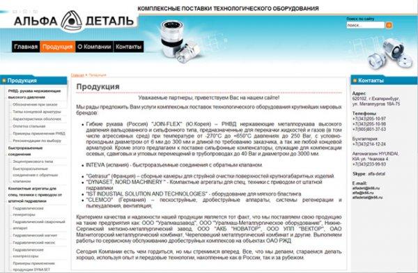 Разработка дизайна сайта общественной организации фото f_475512729add956e.jpg
