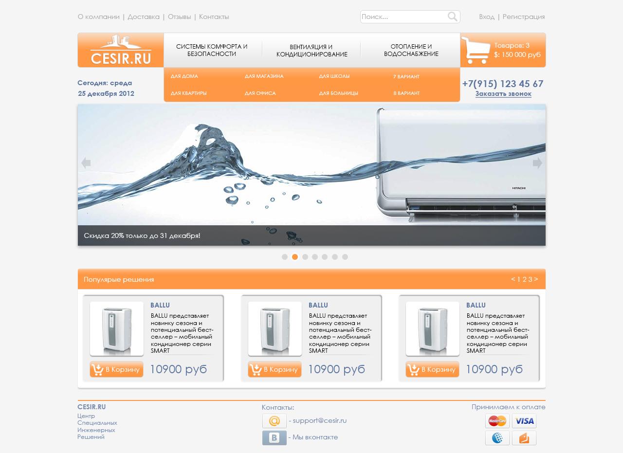 Макет для интернет магазина фото f_24252bab337da155.jpg