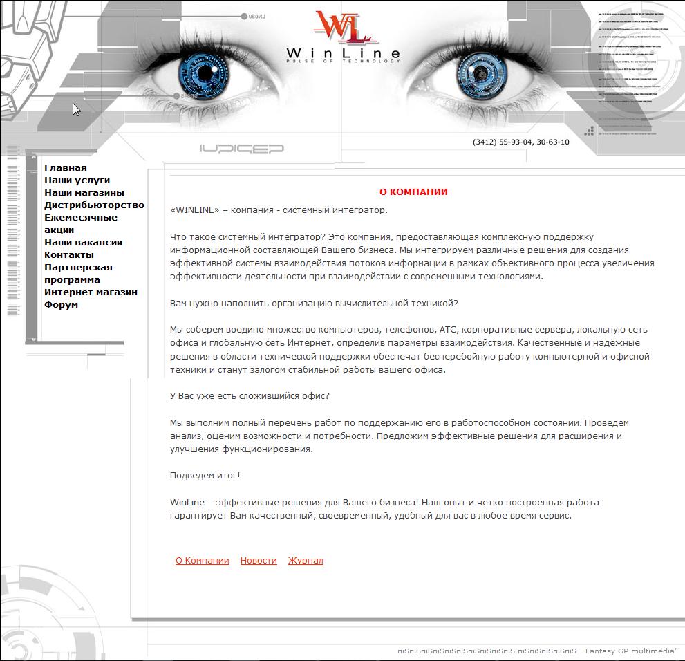 Сайт визитка компании WinLine