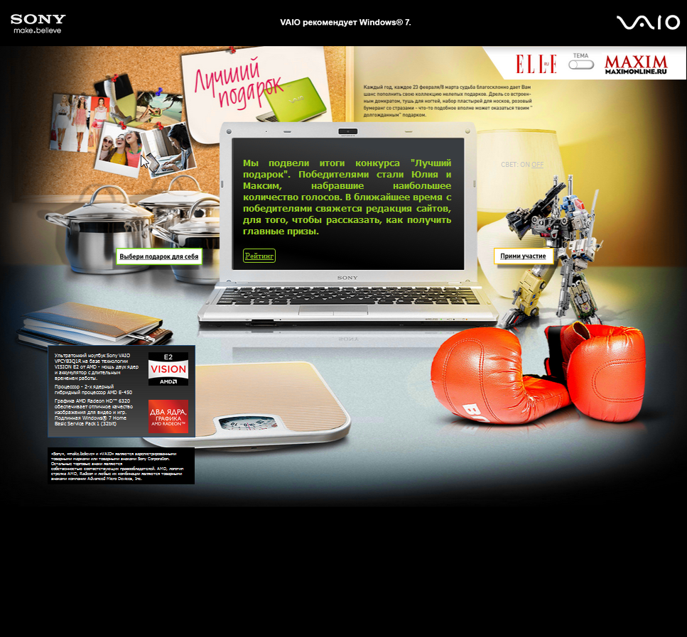 Sony. Интерактивный промо сайт.