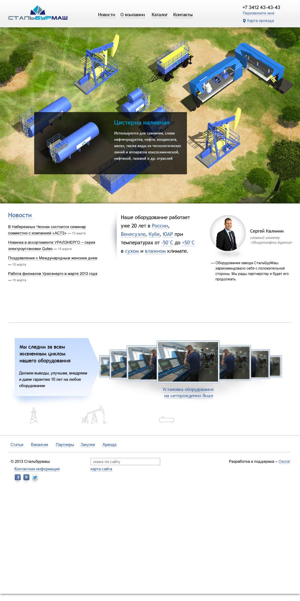 Сайт компании Стальбурмаш. Промышленная тематика.