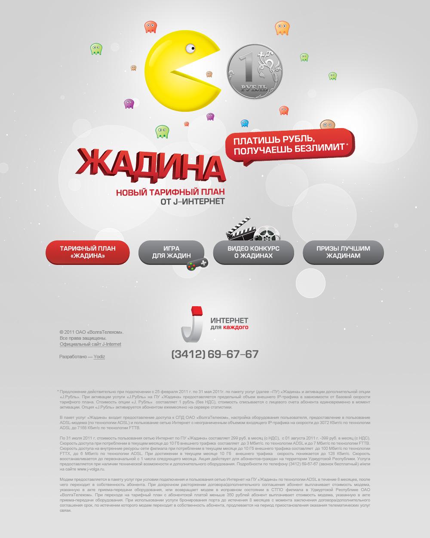 Разработка сайта компании J-Интернет.
