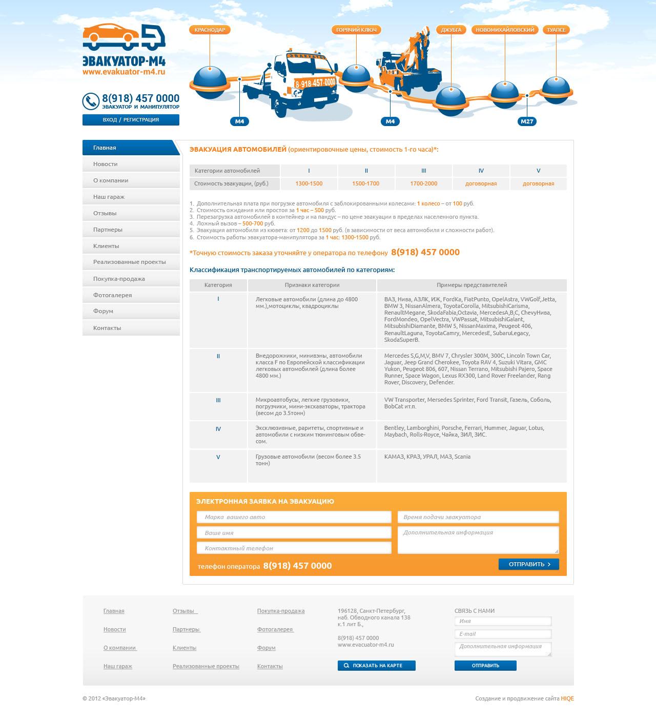 Сайт компании Evakuator-m4.
