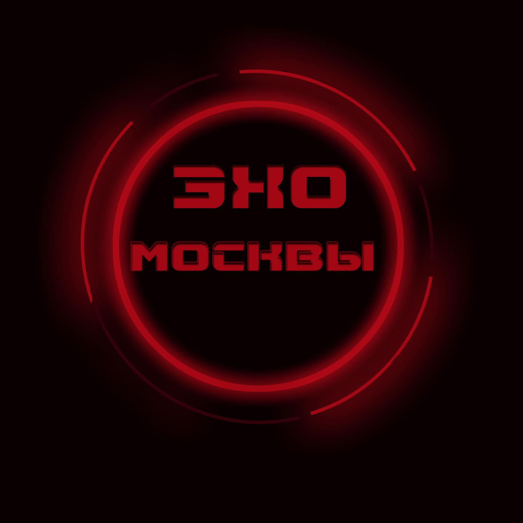 Дизайн логотипа р/с Эхо Москвы. фото f_93856262a1229c42.jpg