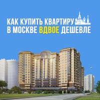 Как купить квартиру в Москве вдвое дешевле | статья в блог