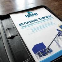 """Коммерческое предложение """"ИнтерБетонМаш"""""""