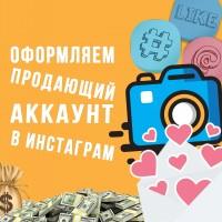 Оформляем продающий аккаунт Инстаграм | статья в блог
