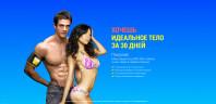 Хочешь идеальное тело за 30 дней? Покупай Миостимулятор iMIO Slim сейчас... (горизонтальный Landing Page)