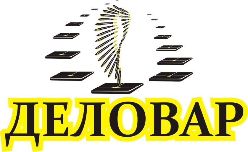 """Логотип и фирм. стиль для Клуба предпринимателей """"Деловар"""" фото f_50499a9bee320.jpg"""
