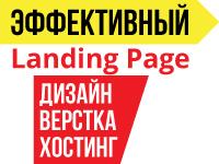 Эффективный landing page с высокой конверсией + хостинг в подарок