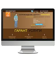 Landing page - гарант сервис