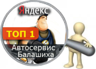 ТОП - автосервис Балашиха