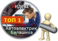 ТОП - автоэлектрик Балашиха