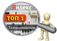 ТОП - телерадиодетали