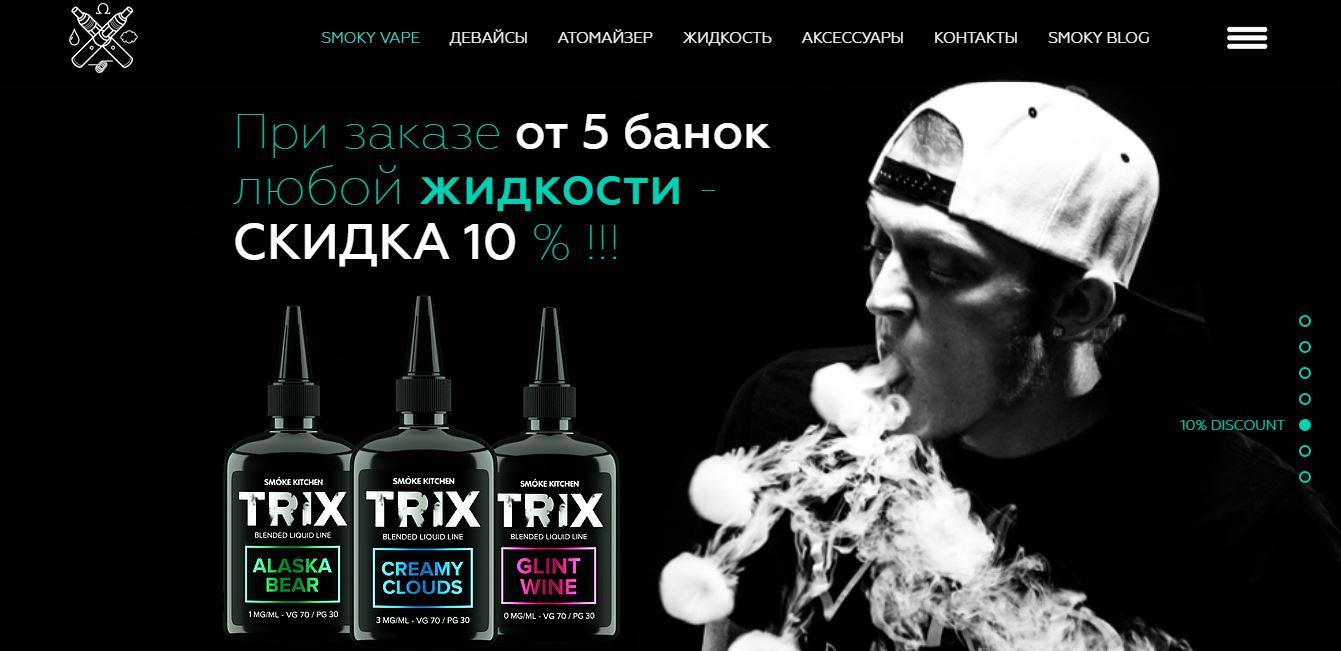 Интернет-магазин электронных сигарет SMOKY VAPE SHOP
