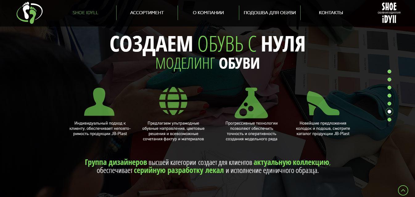 Корпоративный сайт для компании  «ОБУВНАЯ ИДИЛЛИЯ»