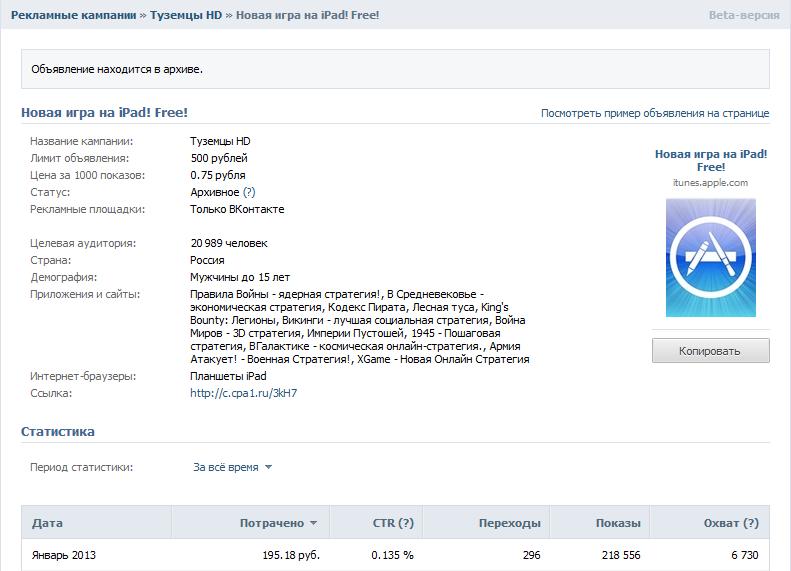 Рекламное объявление Вконтакте. Туземцы HD.