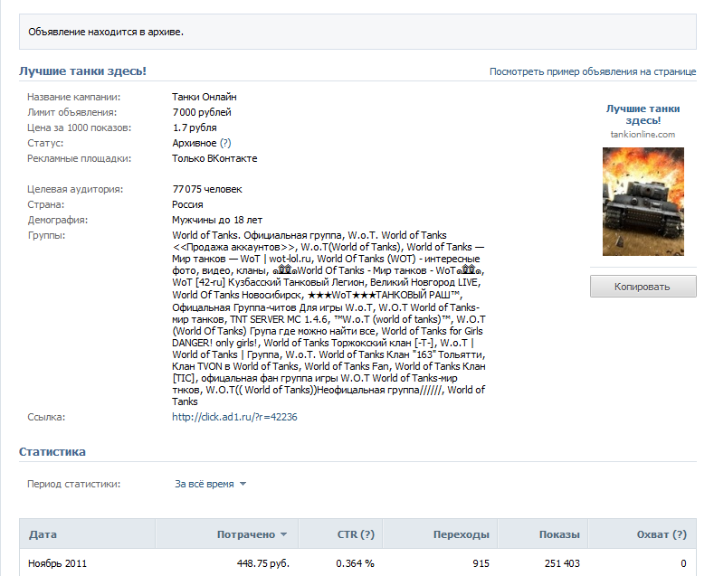 Рекламное объявление Вконтакте. Танки Онлайн.