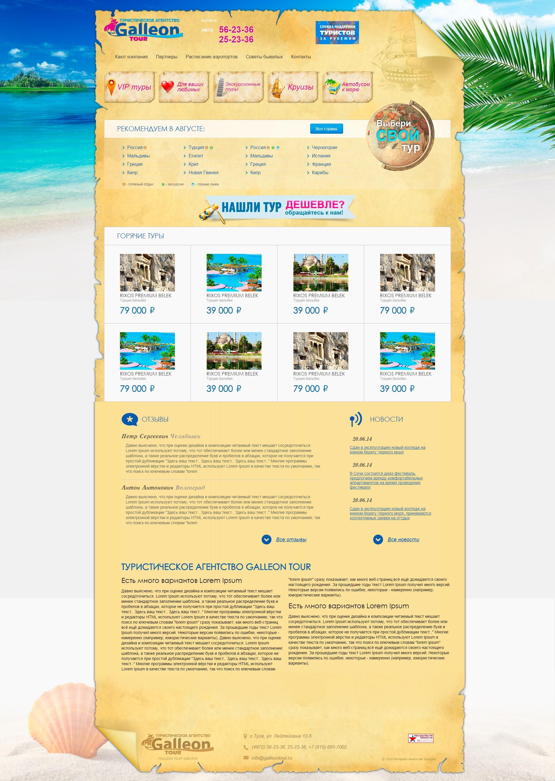 Главная страница сайта турагенства