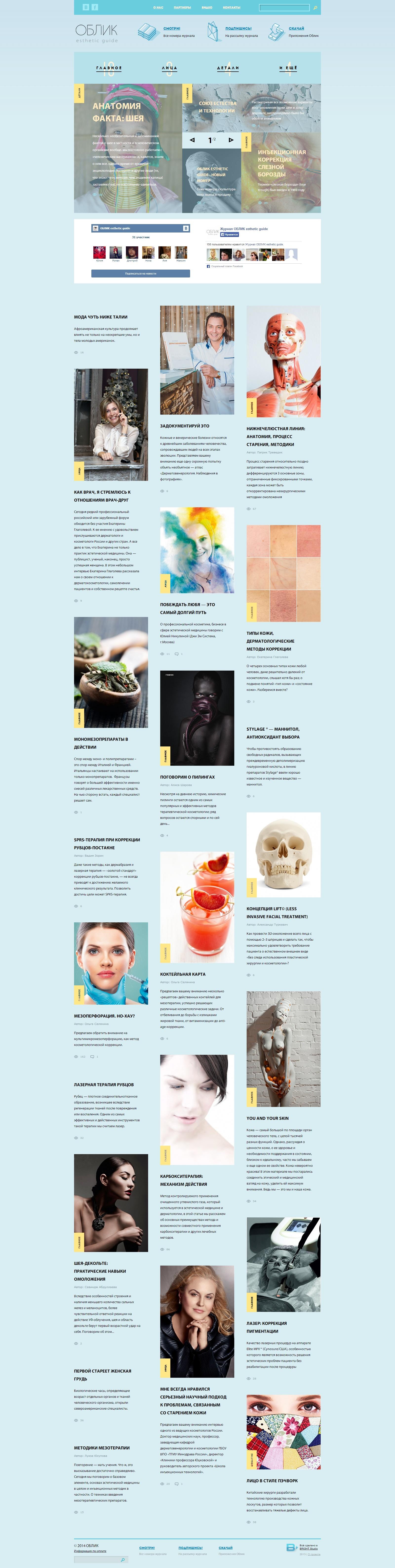 Крутой корпоративный сайт журнала Oblik