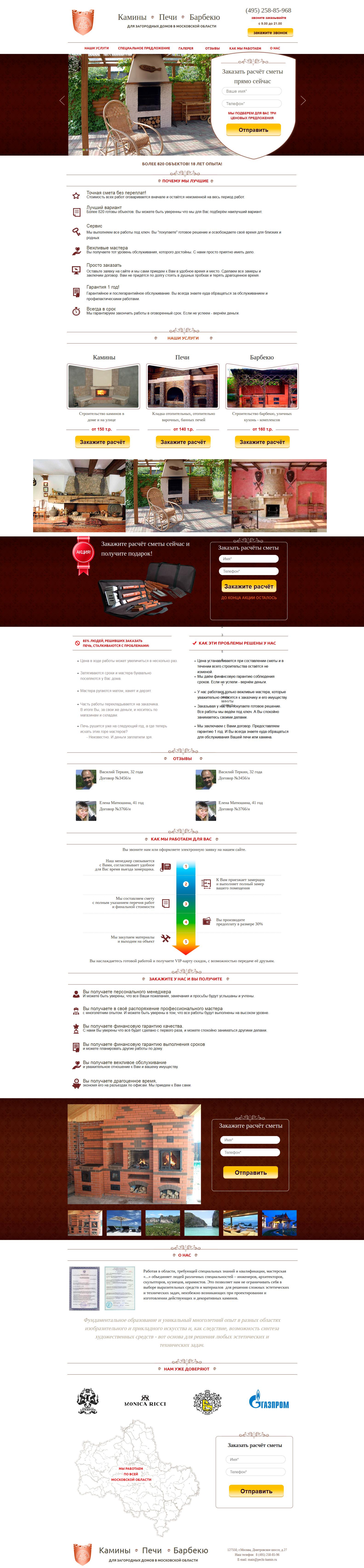 LPgenerator.ru вёрстка и установка скриптов