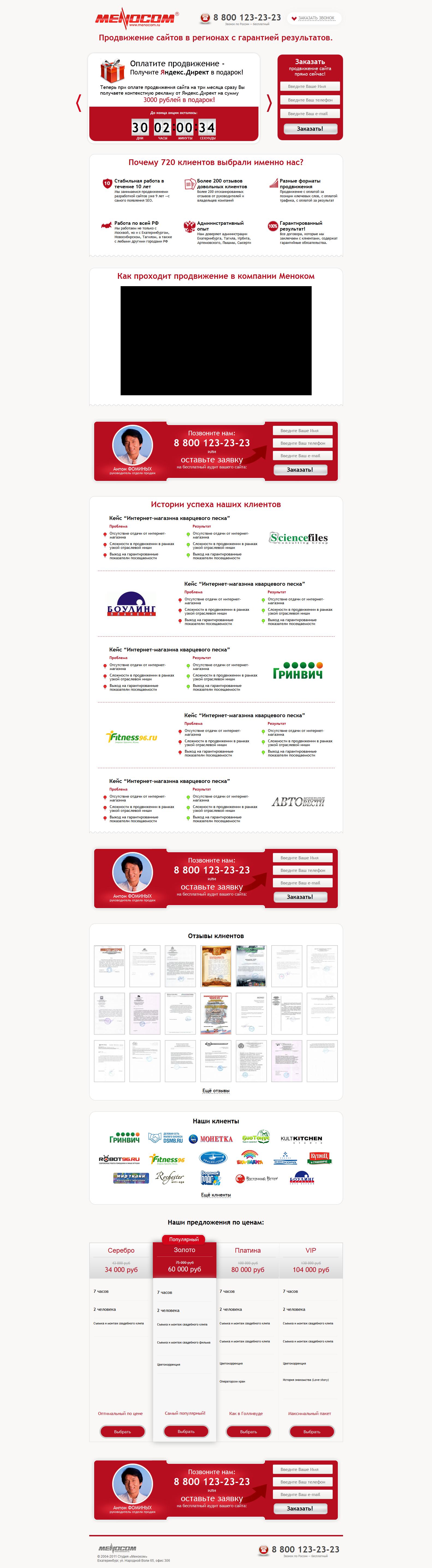 Landing Page Разработка и продвижение сайтов в Екатеринбурге