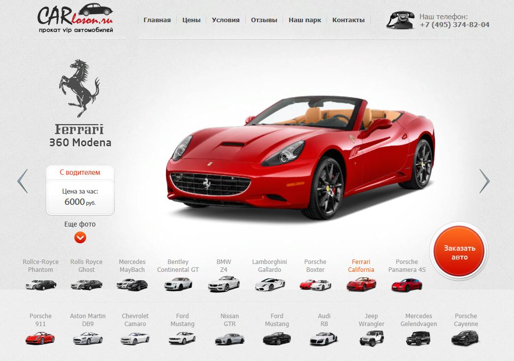 Логотип для компании по прокату  VIP автомобилей фото f_6755ad5b0192914f.jpg