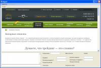 Программа для автоматизации проставления ставок в брокерской компании