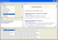 Программа парсинга заголовка и текста рекламных объявлений Яндекс.Директ