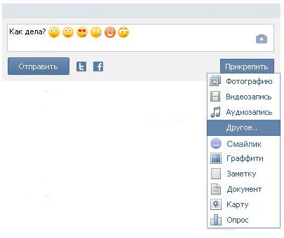 ВКонтакте проводит конкурс-тендер на создание смайлов фото f_4f063c21bb9d1.png