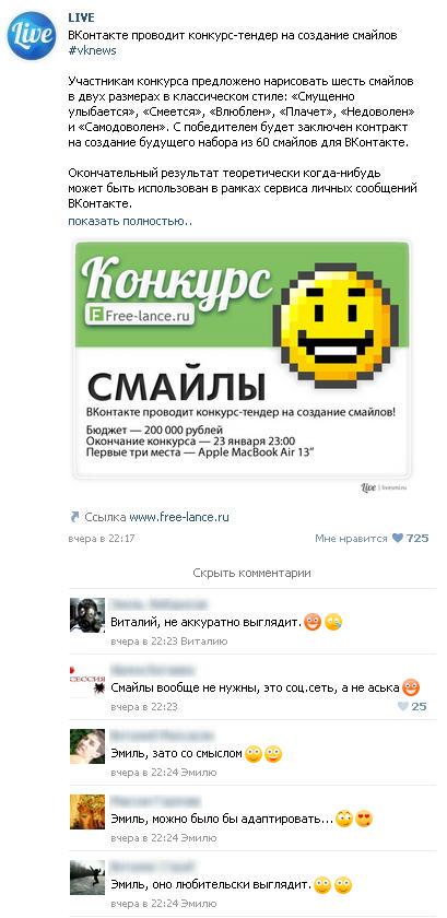 ВКонтакте проводит конкурс-тендер на создание смайлов фото f_4f063d3c8dd9c.png