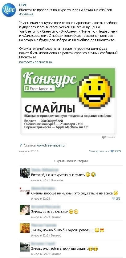 ВКонтакте проводит конкурс-тендер на создание смайлов фото f_4f0766e6e92c0.jpg