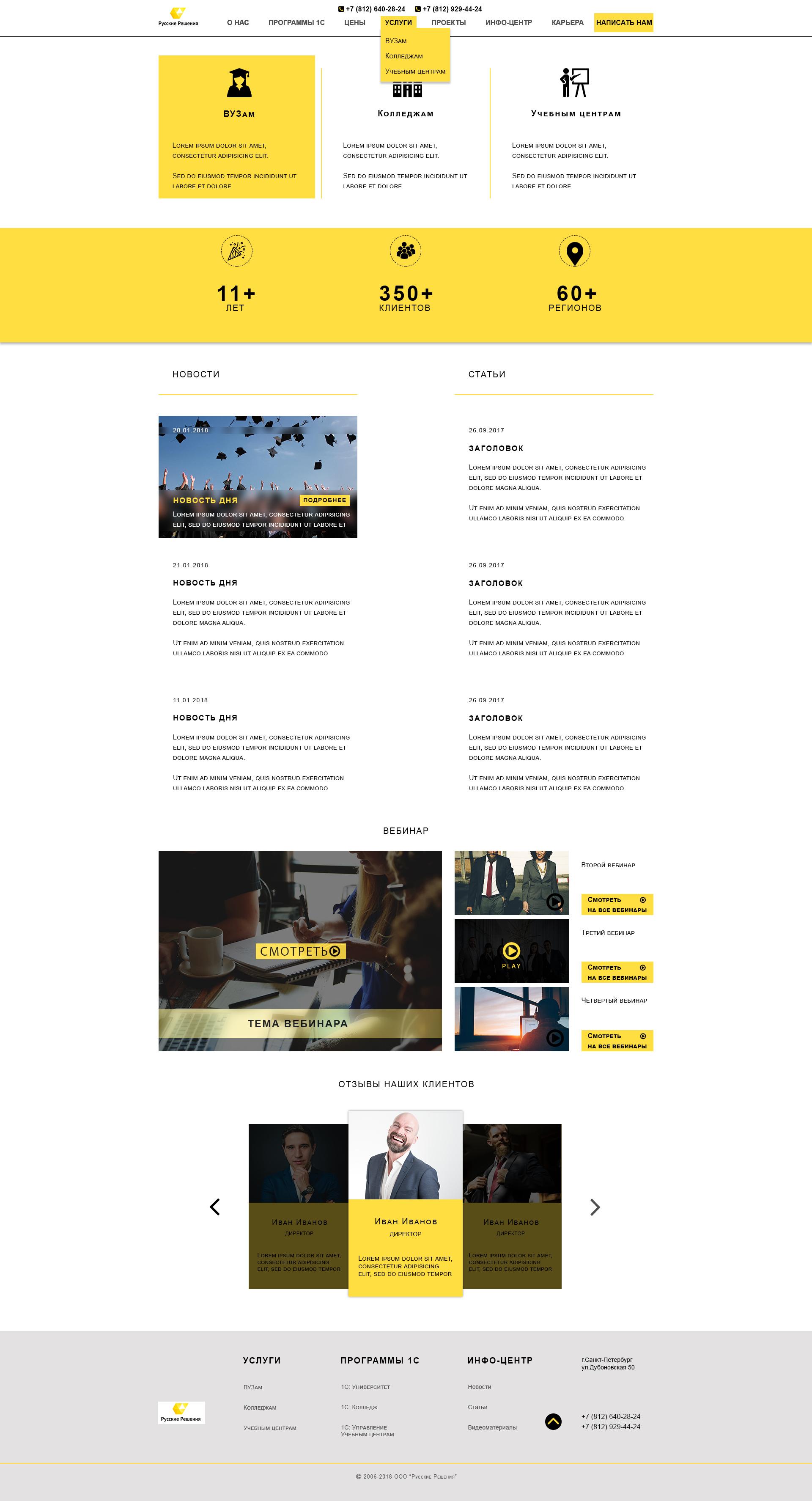 Дизайн главной страницы сайта фото f_4645a5b6f54171b1.jpg