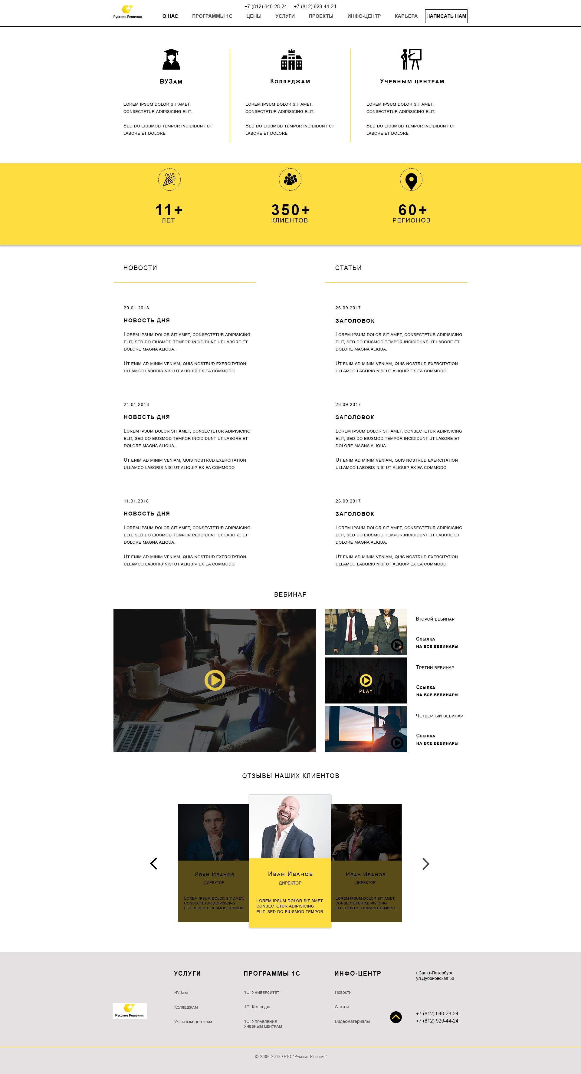 Дизайн главной страницы сайта фото f_5575a5a873718fe2.jpg