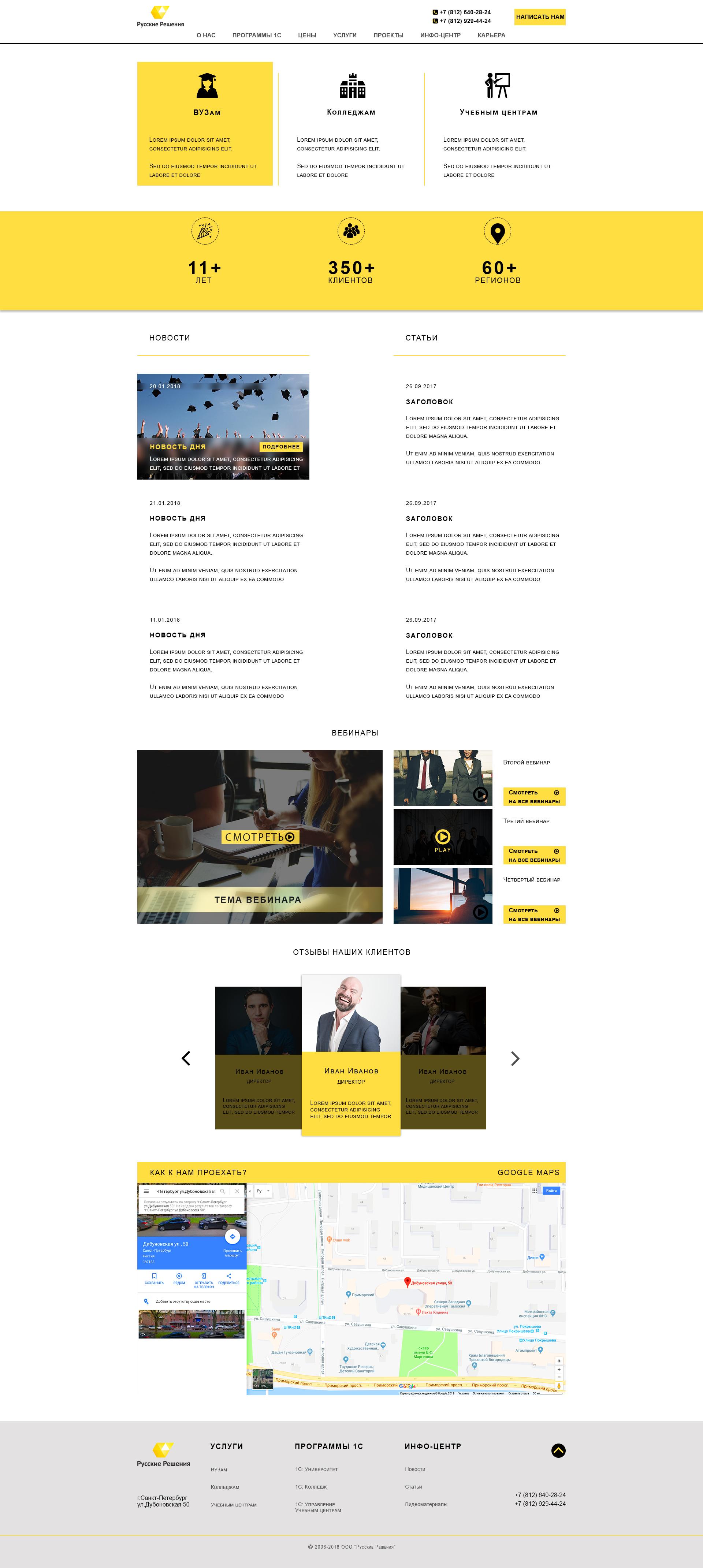 Дизайн главной страницы сайта фото f_5605a5bd4783bd1a.jpg