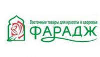 Интернет-магазин восточных товаров для красоты и здоровья faraj.ru