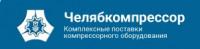 Компания «Челябкомпрессор»