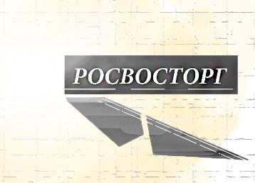 Логотип для компании Росвосторг. Интересные перспективы. фото f_4f8c741461c6a.jpg