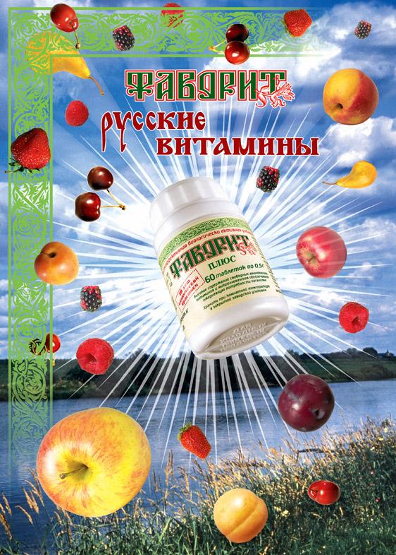 """Рекламный плакат """"Фаворит"""""""