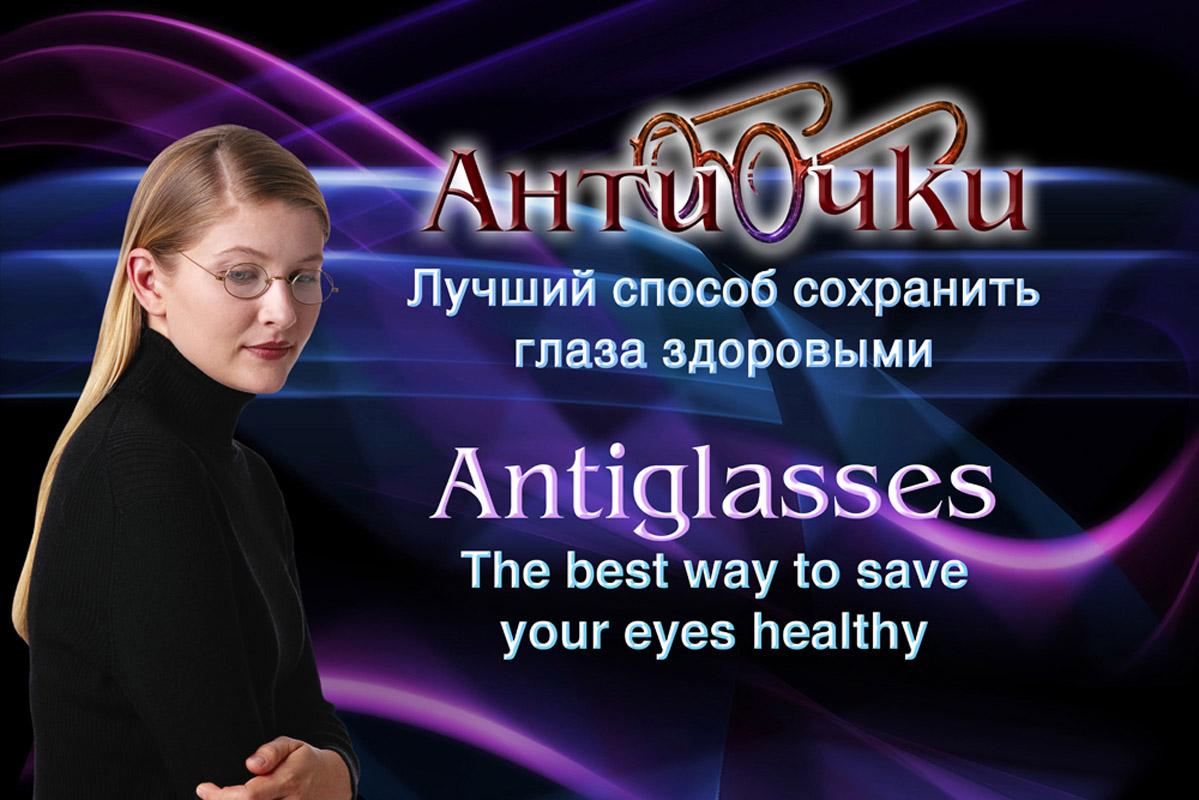 """Рекламный плакат """"Антиочки"""""""