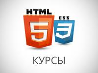Курс по html & css (базовый)