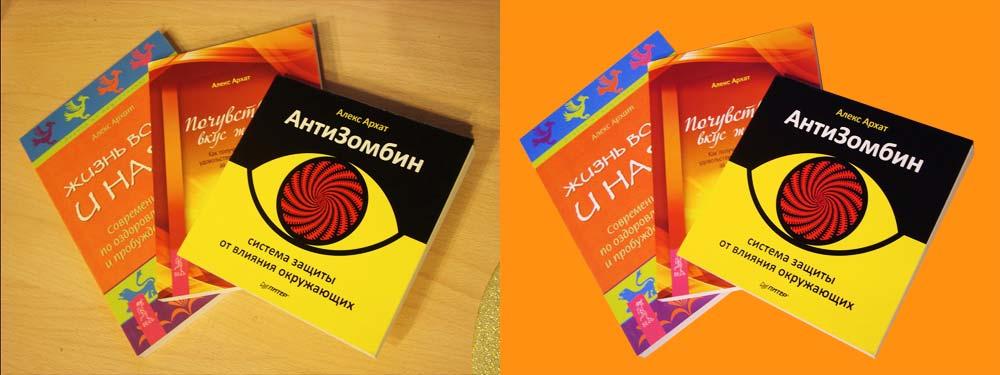 Обтравка книг