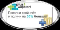 WapStart 30%
