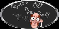 Проффесор