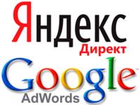 Настройка рк в Яндекс Директ и google adwords