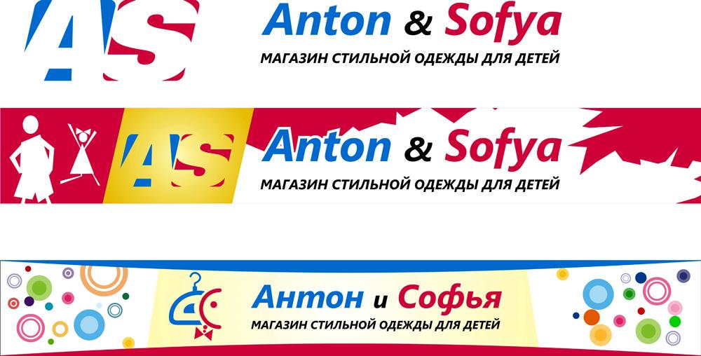 Логотип и вывеска для магазина детской одежды фото f_4c83ffae9f230.jpg