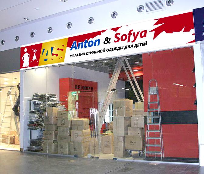 Логотип и вывеска для магазина детской одежды фото f_4c83ffcbd6746.jpg