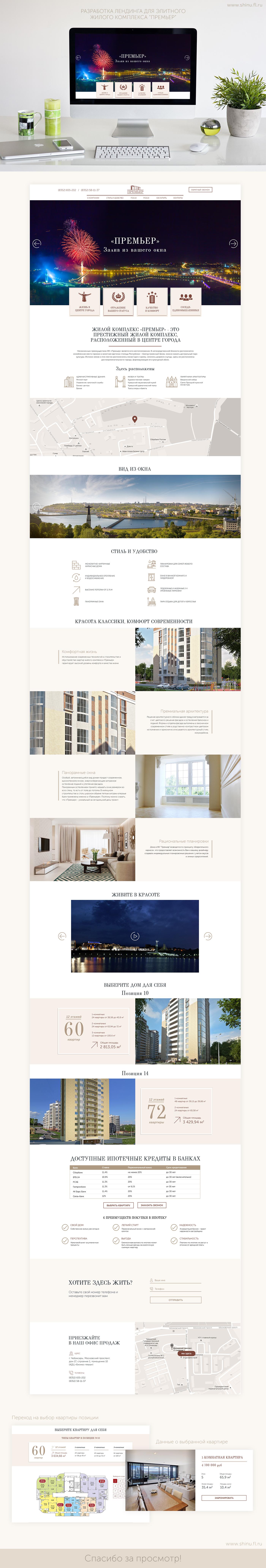 Лендинг элитного жилого комплекса